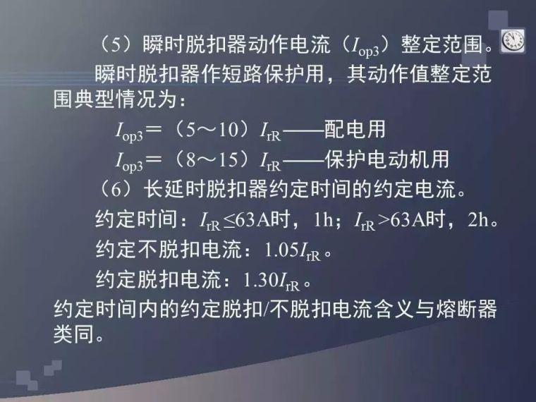 [电气分享]这波低压配电系统的分析,太详细_49