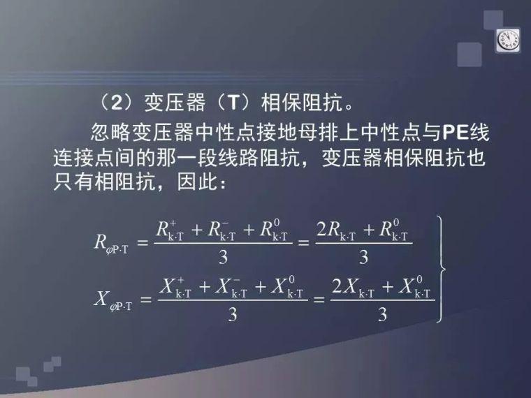 [电气分享]这波低压配电系统的分析,太详细_63