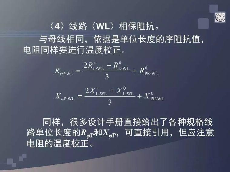 [电气分享]这波低压配电系统的分析,太详细_66