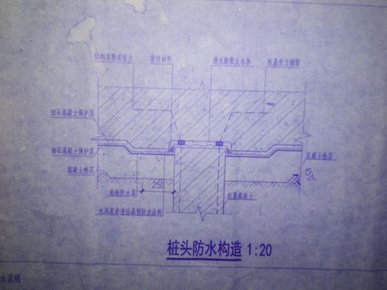 地下室防水培训