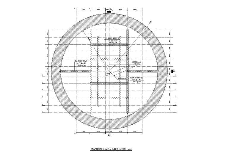 屋盖钢结构平面图及荷载限值区图2