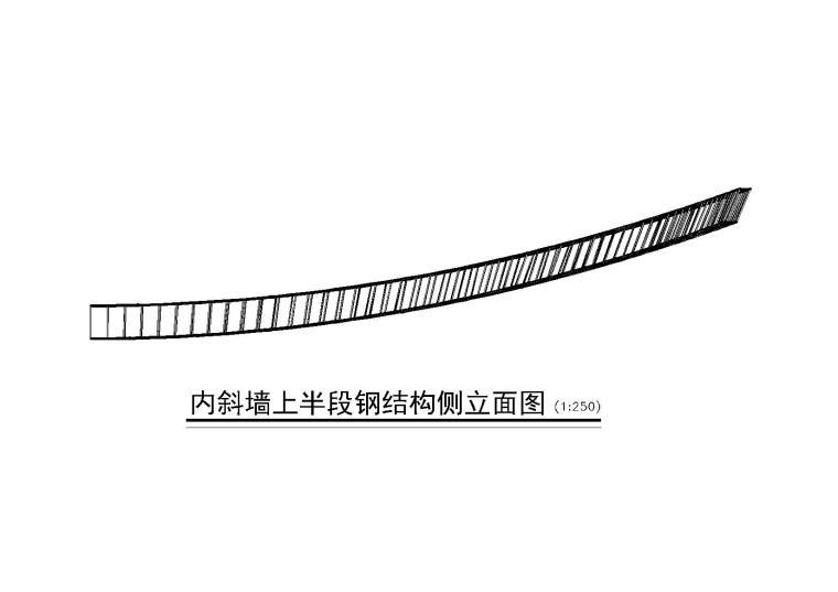 内斜墙上半段钢结构侧立面图5