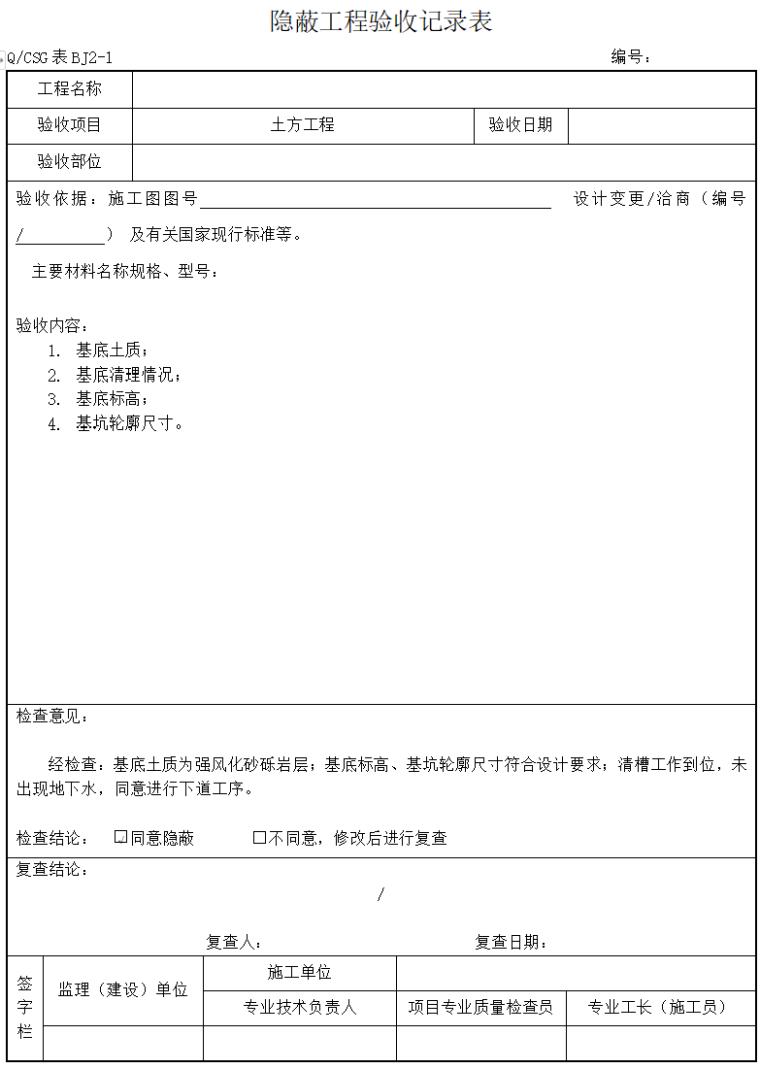 各分部分享工程隐蔽工程验收记录表(完整)