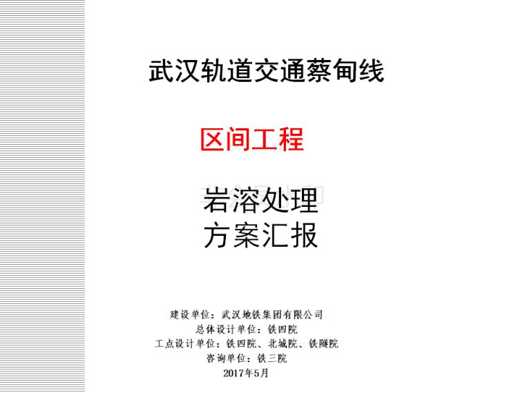 武汉轨道交通蔡甸线—岩溶处理方案汇报