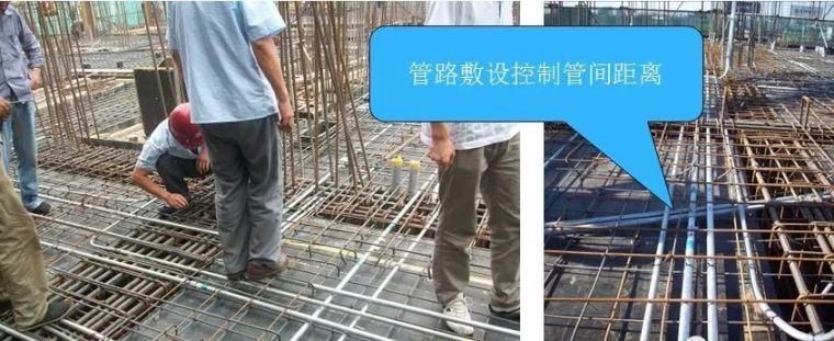 92张实拍图告诉你,什么才是结构施工样板!_65