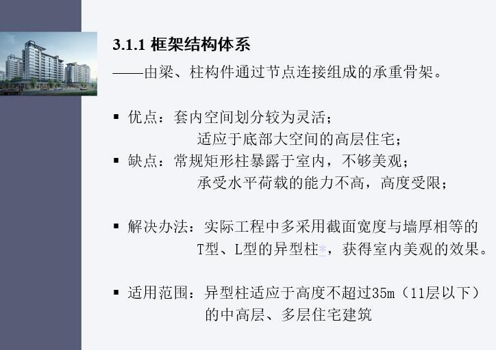 高层住宅结构选型