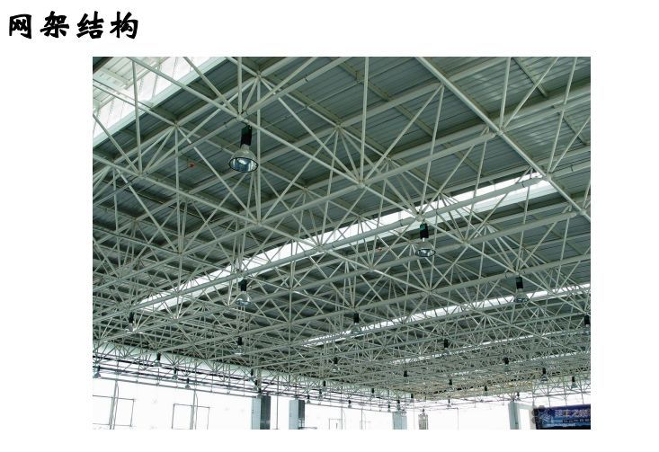 大跨空间结构的设计|42张PPT_29
