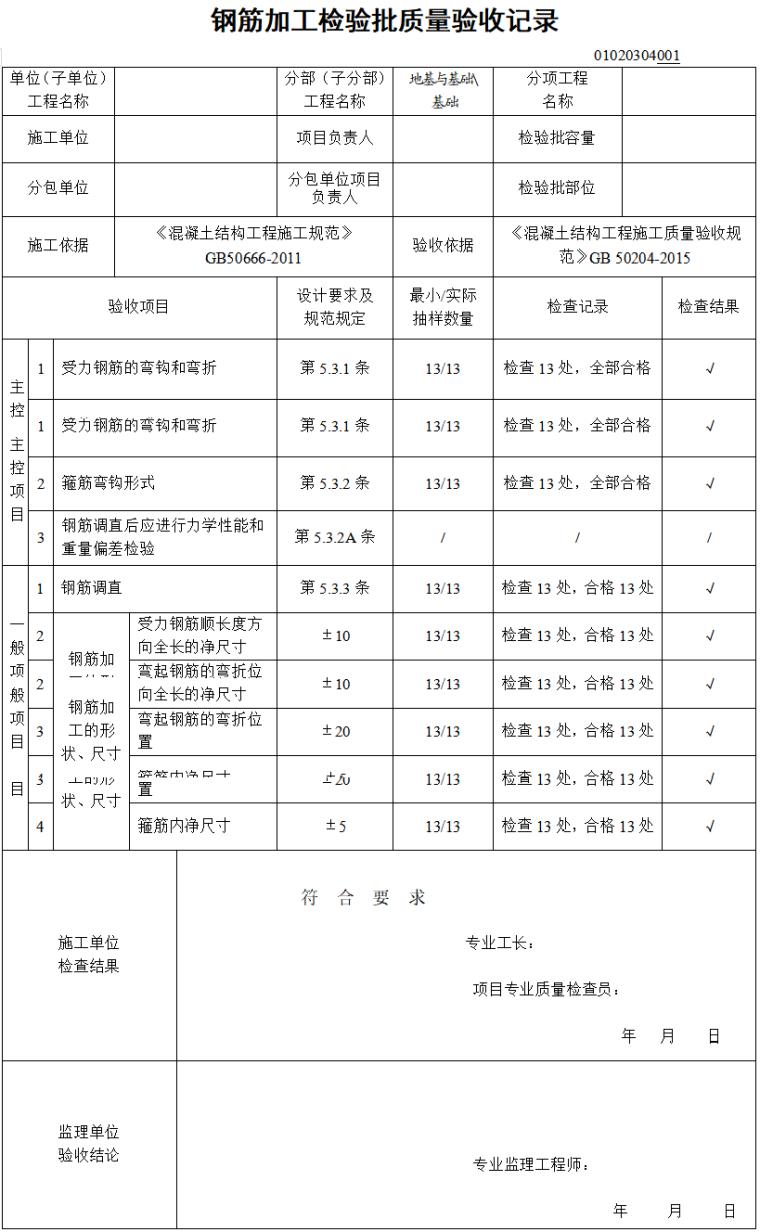 钢筋加工检验批质量验收记录(完整表格)