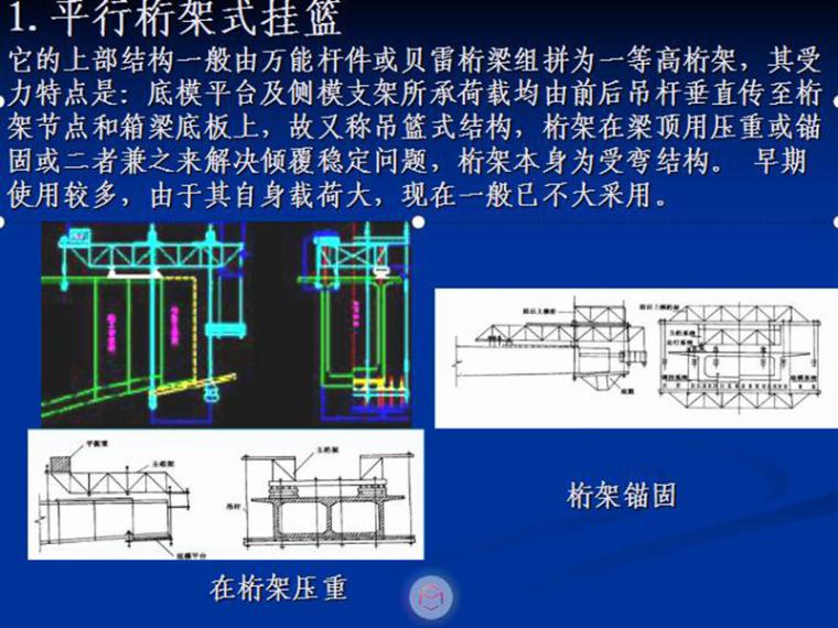 采用挂篮悬浇连续梁(或连续刚构)施工方案