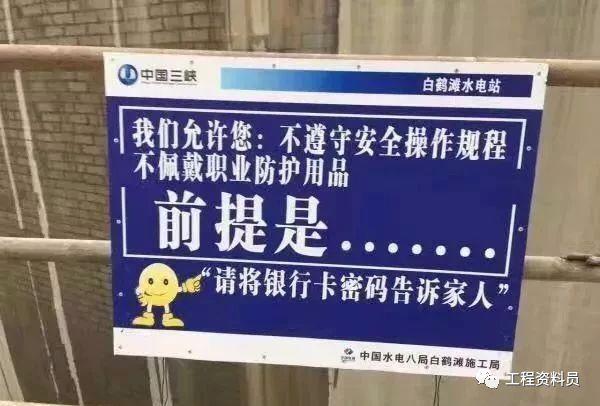 工地安全警示标语500句,赶快收藏!_2