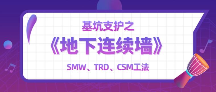 地下连续墙_公众号封面首图_2019.09.17