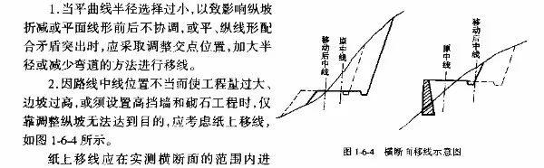 公路选线及定线设计_5