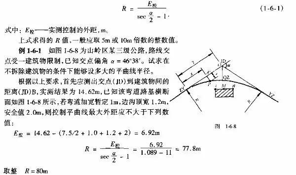 公路选线及定线设计_8