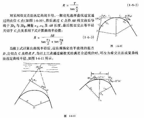 公路选线及定线设计_10