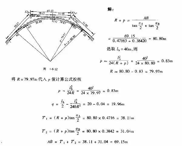 公路选线及定线设计_11