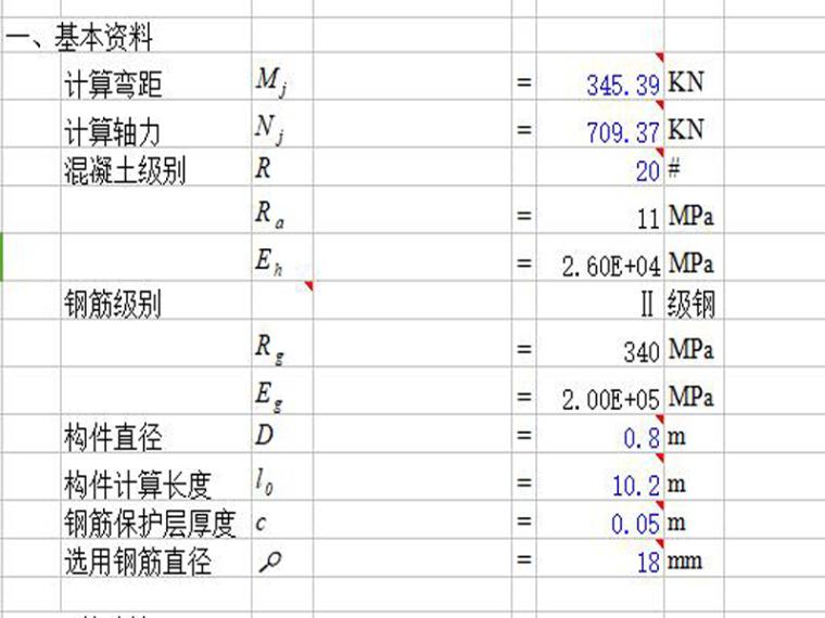 圆形截面偏心受压构件配筋计算表格