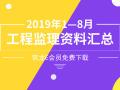 2019年1-8月工程监理资料汇总,别错过!