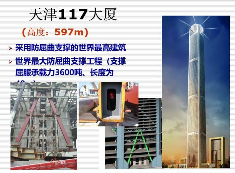 采用防屈曲支撑的世界最高建筑