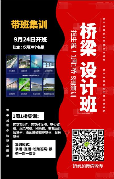 桥梁设计海报20190910