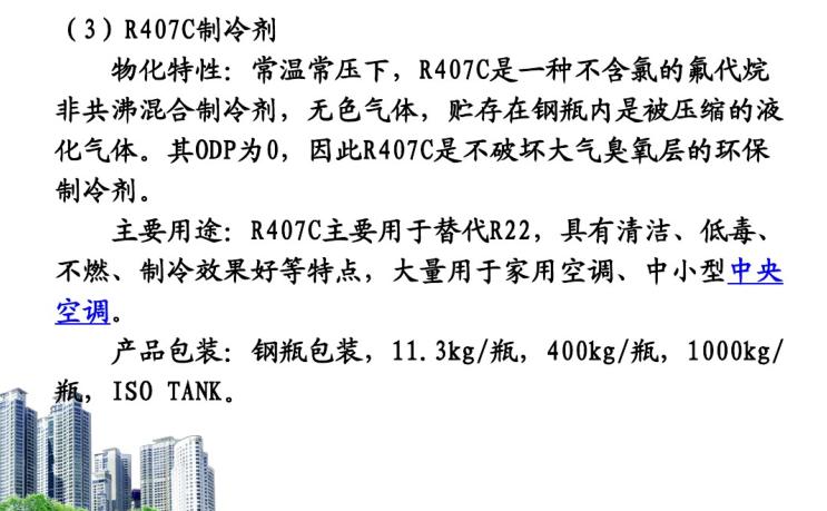 uasb工作原理示意图资料下载-空调制冷系统工作原理