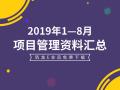 2019年1-8月项目管理资料汇总,别错过!