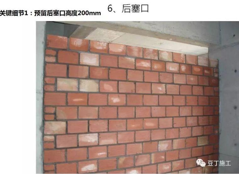 竟然有人把二次结构施工工艺画的这么易懂_55