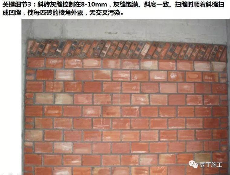 竟然有人把二次结构施工工艺画的这么易懂_57