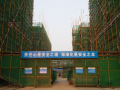 北京市结构长城杯汇报PPT模板(详细全面)