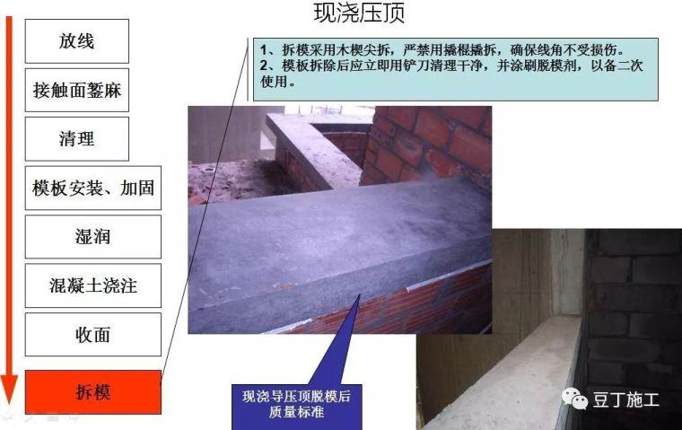 竟然有人把二次结构施工工艺画的这么易懂_17