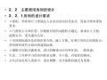 建筑平面设计培训课件(PDF,88页)