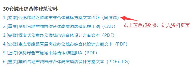 [超全合集]体育建筑文本/施工图/SU大放送-11