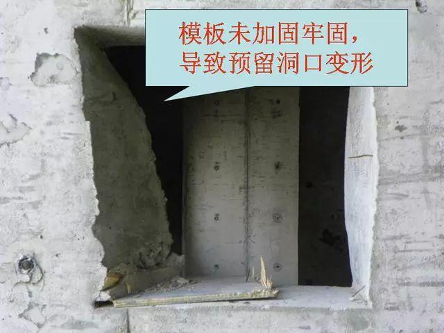 钢筋混凝土施工常见质量问题照片合集_5