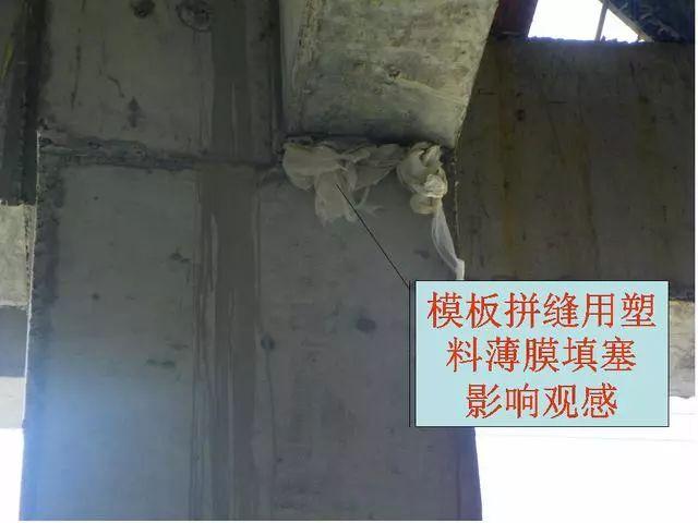 钢筋混凝土施工常见质量问题照片合集_8