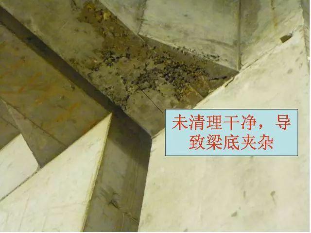 钢筋混凝土施工常见质量问题照片合集_6
