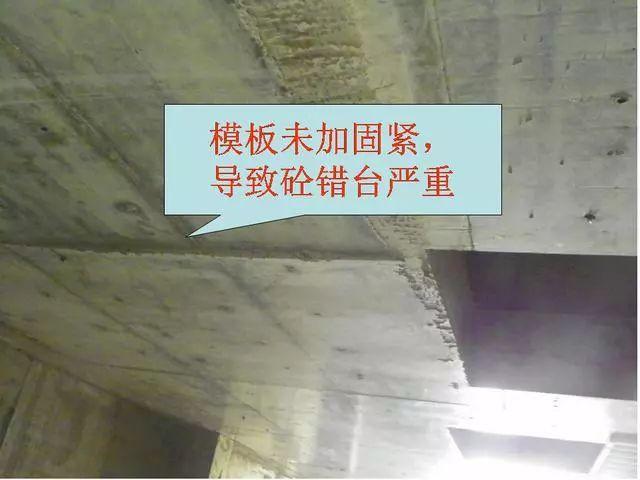 钢筋混凝土施工常见质量问题照片合集_11