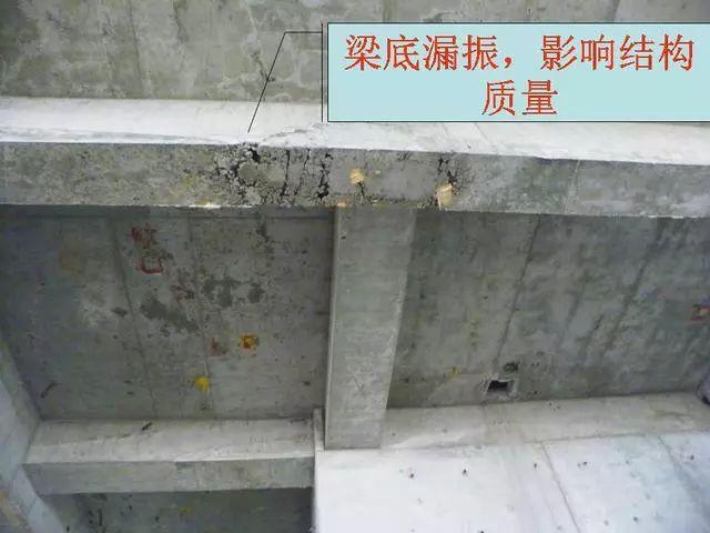 钢筋混凝土施工常见质量问题照片合集_15