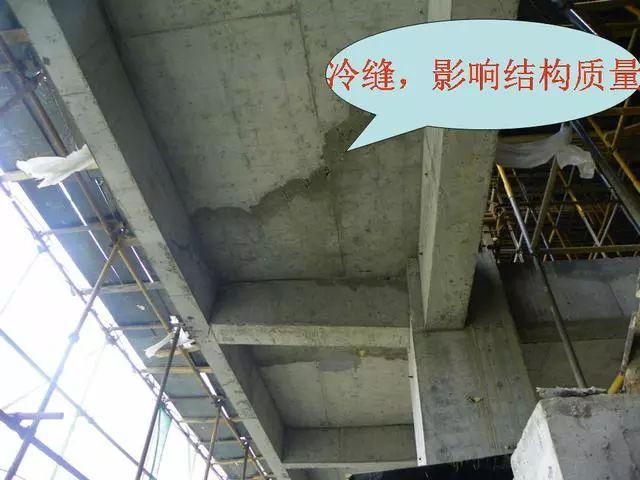钢筋混凝土施工常见质量问题照片合集_14