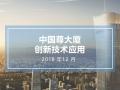 中国尊大厦创新技术汇报总结(创新标杆)