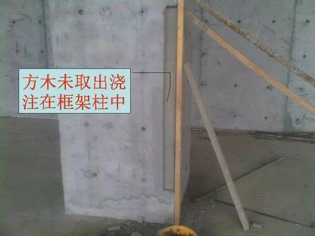 钢筋混凝土施工常见质量问题照片合集_19