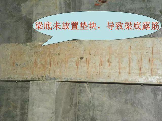 钢筋混凝土施工常见质量问题照片合集_18
