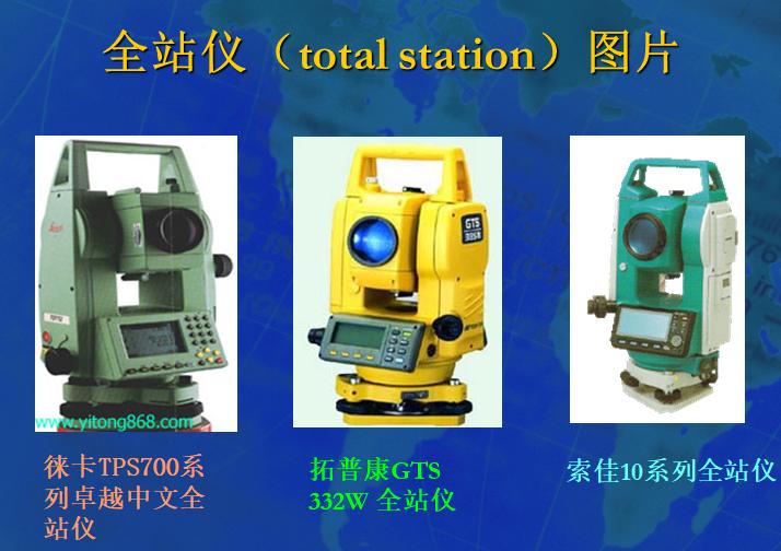 全站仪使用规范及教程(详细易懂)