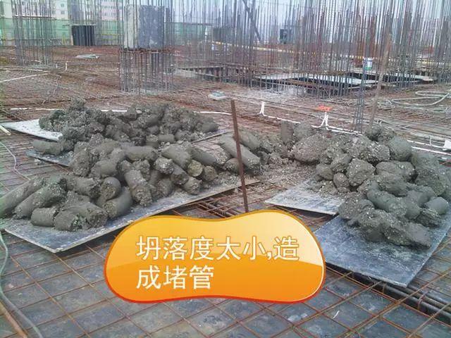 钢筋混凝土施工常见质量问题照片合集_26