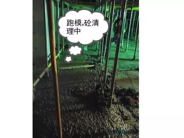 钢筋混凝土施工常见质量问题照片合集_27