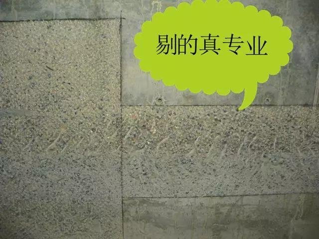 钢筋混凝土施工常见质量问题照片合集_29