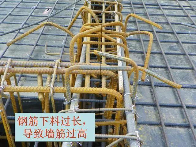 钢筋混凝土施工常见质量问题照片合集_32