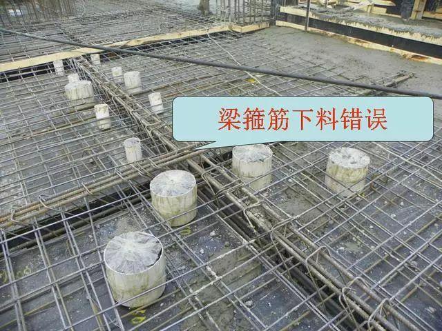 钢筋混凝土施工常见质量问题照片合集_40
