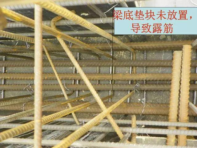 钢筋混凝土施工常见质量问题照片合集_44