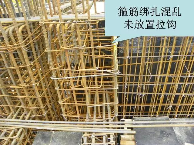 钢筋混凝土施工常见质量问题照片合集_46