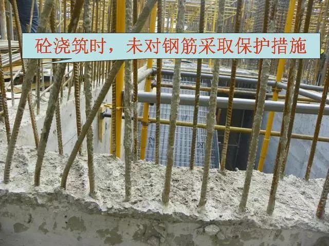 钢筋混凝土施工常见质量问题照片合集_49