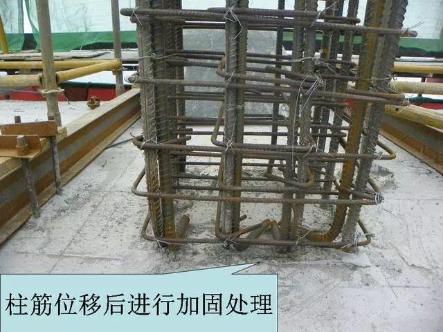 钢筋混凝土施工常见质量问题照片合集_53